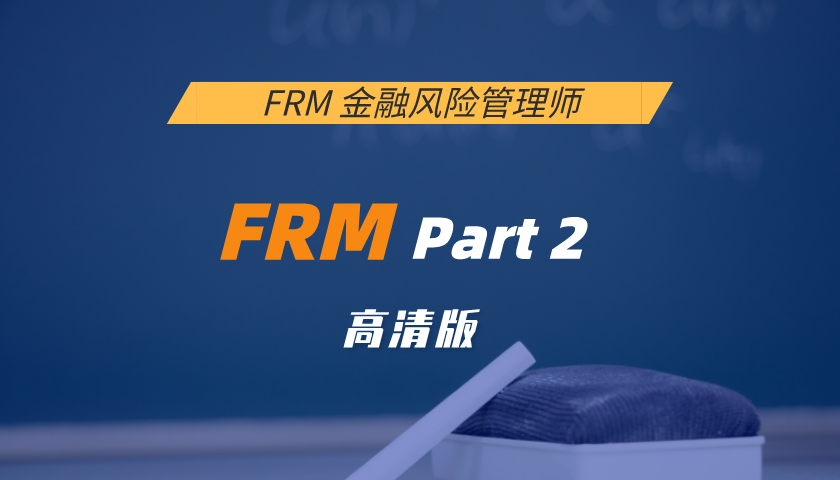 FRM Part 2: Liquidity and Treasury Risk Measurement and Management 流动性风险(高清版)