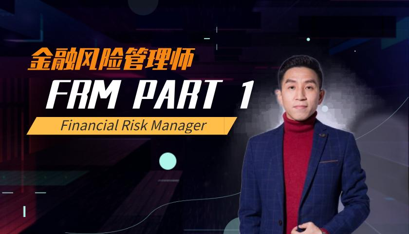 2021 FRM一级课程 : Foundations of Risk Management 风险管理基础