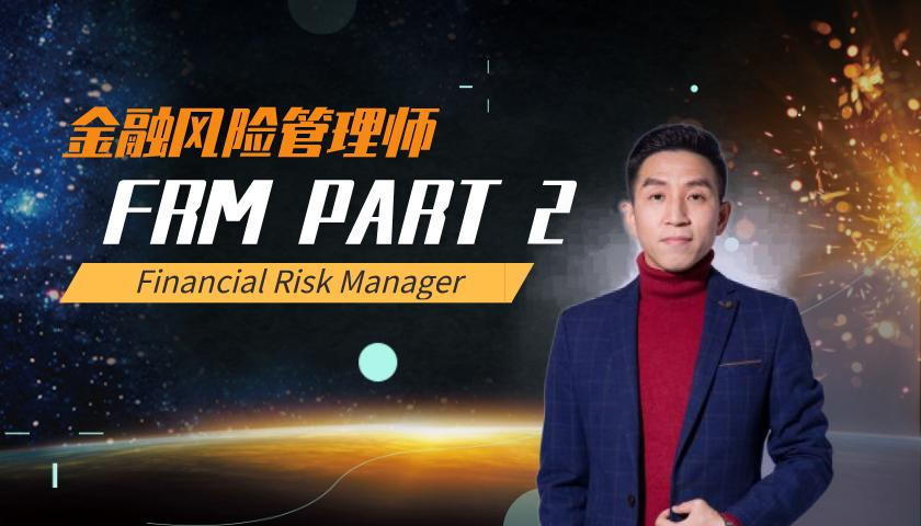 2021 FRM二级课程 : Risk Management and Investment Management 风险管理与投资管理