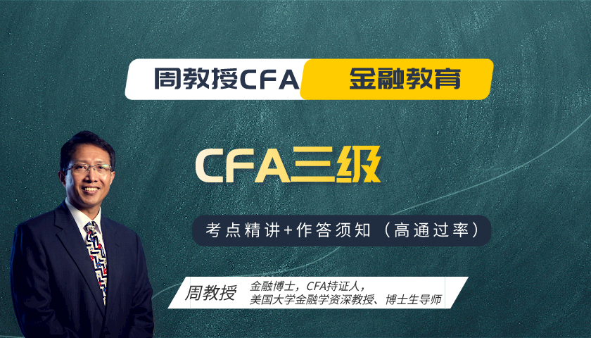 周教授CFA金融教育(2021 CFA三级):Fixed Income Investment