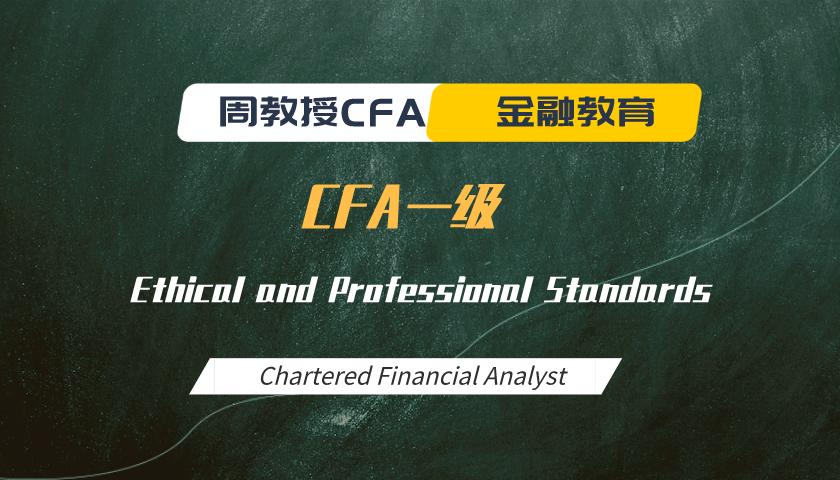 周教授CFA金融教育(2020 CFA一级):Ethical and Professional Standards