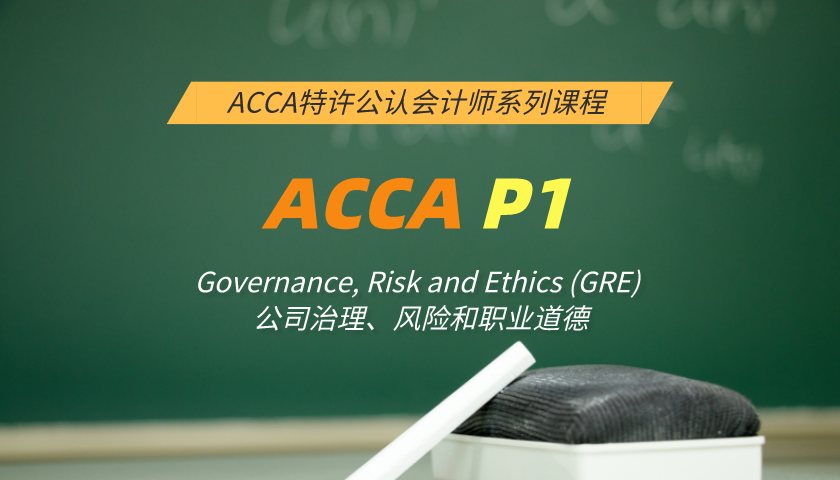 ACCA P1: Governance, Risk and Ethics (GRE) 公司治理、风险和职业道德(知识课程)
