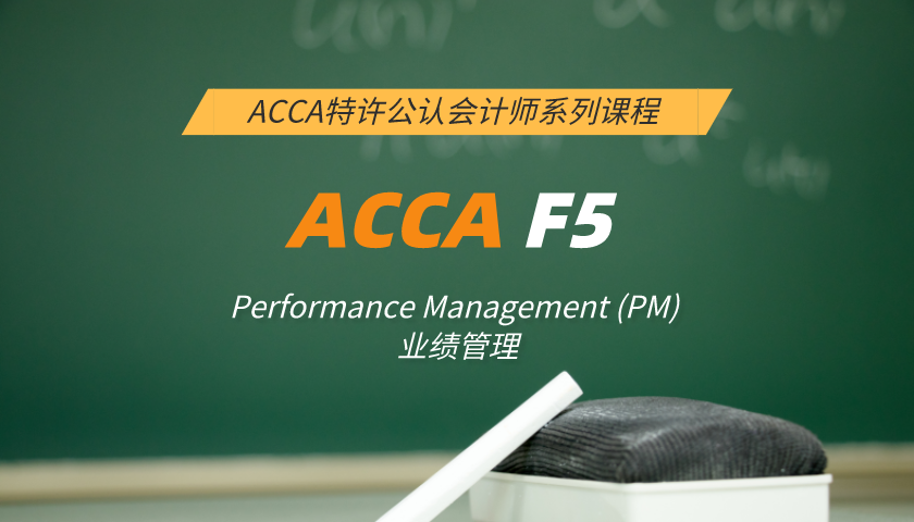 ACCA F5: Performance Management (PM) 业绩管理(小班课)