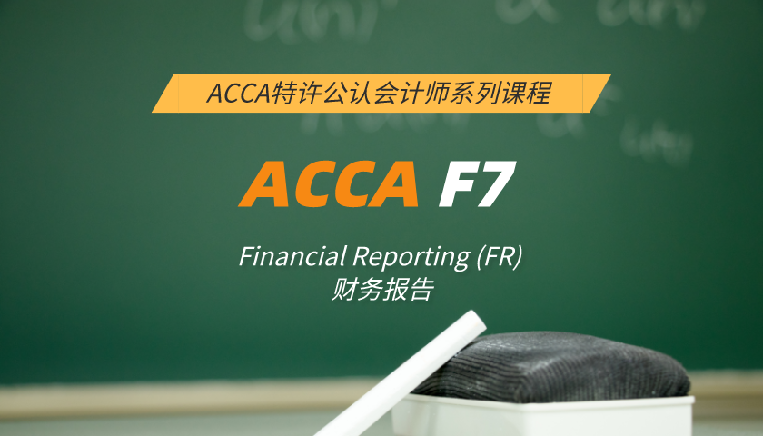 ACCA F7: Financial Reporting (FR) 财务报告(小班课)