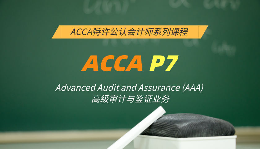 ACCA P7: Advanced Audit and Assurance (AAA) 高级审计与鉴证业务(知识课程)