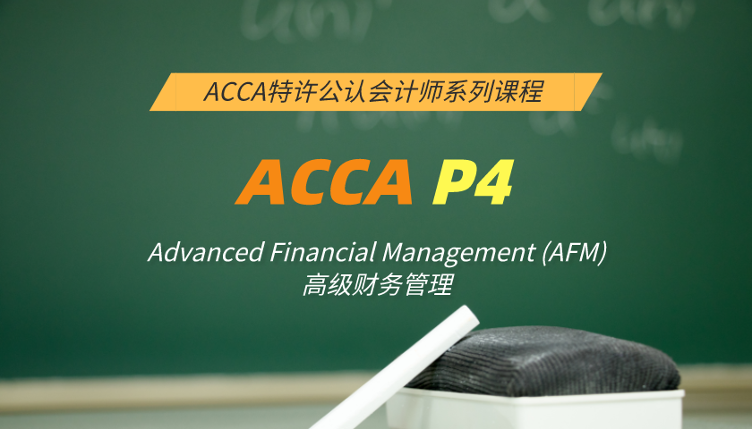 ACCA P4: Advanced Financial Management (AFM) 高级财务管理(知识课程)