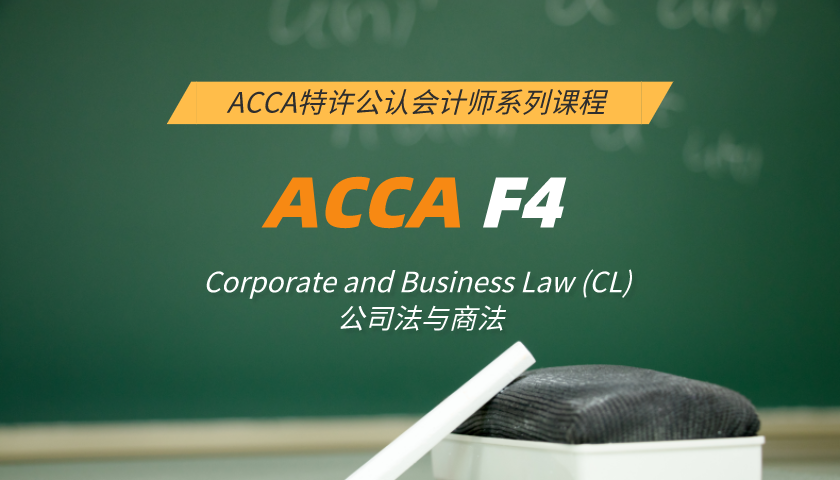 ACCA F4: Corporate and Business Law (CL) 公司法与商法(知识课程)