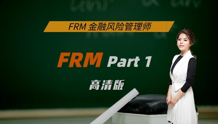 FRM Part 1 : Foundations of Risk Management 风险管理基础(高清版)